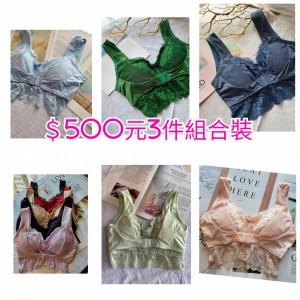 Angellir, Room bra睡眠調整型內衣-500元3件組合價