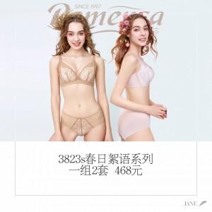 3823s 春日絮語 65A - 95F/清貨